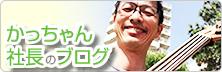 かっちゃん社長のブログ